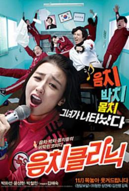 Постер фильма Школа для немузыкальных людей (2012)