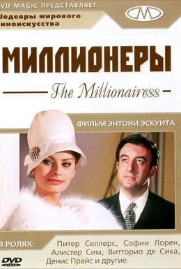 Постер фильма Миллионеры (1960)
