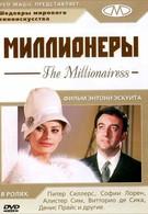 Миллионеры (1960)