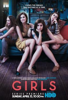 Постер фильма Девочки (2012)
