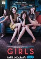 Девочки (2012)