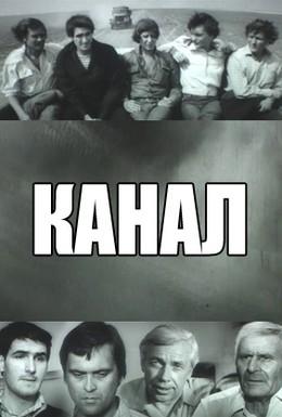 Постер фильма Канал (1975)