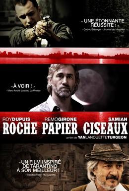 Постер фильма Камень – ножницы – бумага (2013)