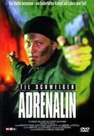Адреналин (1996)