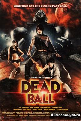 Постер фильма Смертельный мяч (2011)