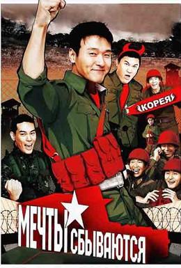 Постер фильма Мечты сбываются (2010)