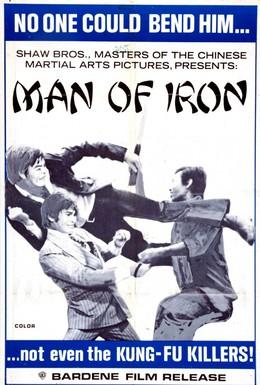 Постер фильма Стальной воин (1972)