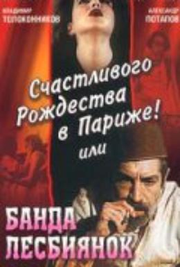 Постер фильма Счастливого рождества в Париже! или Банда лесбиянок (1991)