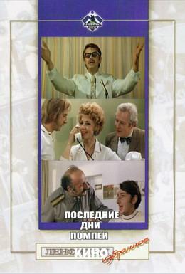 Постер фильма Последние дни Помпеи (1972)