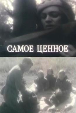 Постер фильма Самое ценное (1990)