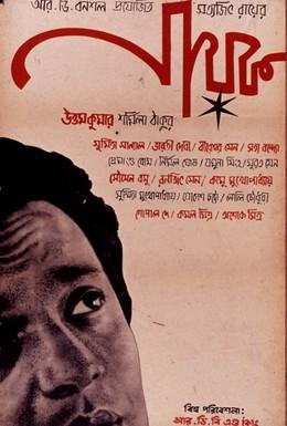 Постер фильма Музыкальная комната (1958)