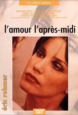 Постер фильма Вероника и лентяй (1958)
