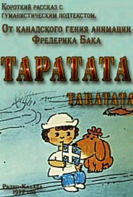 Постер фильма Таратата (1977)