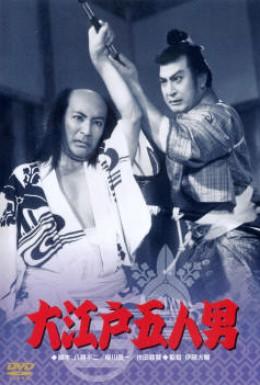 Постер фильма Пятеро из Эдо (1951)