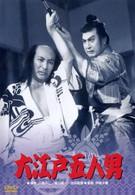 Пятеро из Эдо (1951)