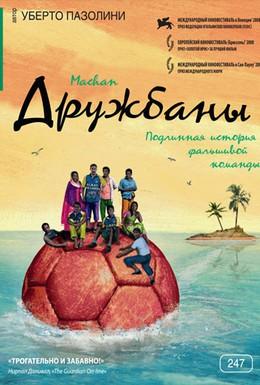 Постер фильма Дружбаны (2008)