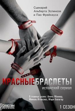 Постер фильма Красные браслеты (2011)