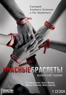 Красные браслеты (2011)