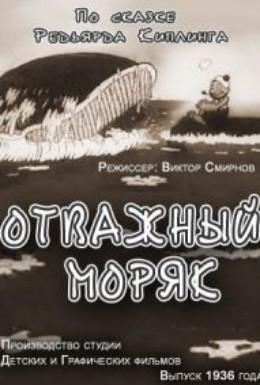 Постер фильма Отважный моряк (1936)