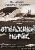 Отважный моряк (1936)