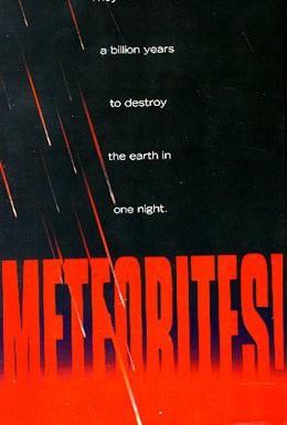 Постер фильма Метеориты! (1998)