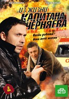 Из жизни капитана Черняева (2009)