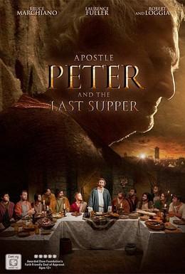 Постер фильма Апостол Пётр и Тайная вечеря (2012)