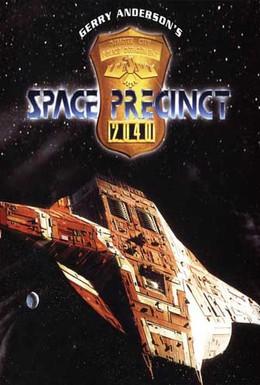 Постер фильма Космическая полиция (1994)