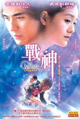Постер фильма Марс (2004)