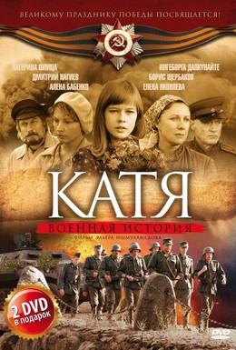 Постер фильма Катя: Военная история (2009)