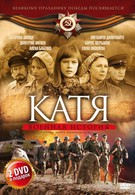 Катя: Военная история (2009)