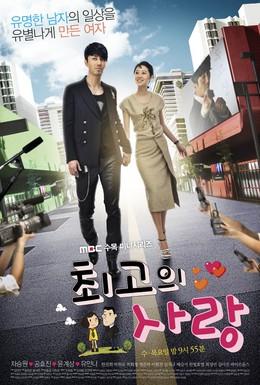 Постер фильма Искусство любить (2011)