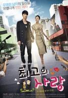 Искусство любить (2011)