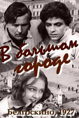 Постер фильма В большом городе (1928)