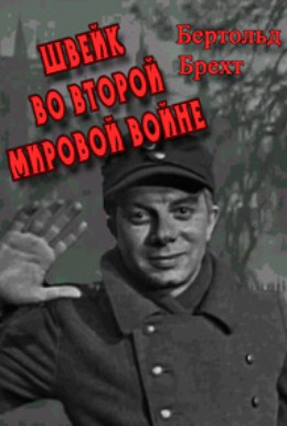 Постер фильма Швейк во Второй мировой войне (1969)