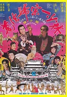 Лучшие из Кунг Фу Шаолиня (1976)
