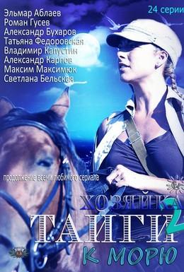 Постер фильма Хозяйка тайги 2 (2012)