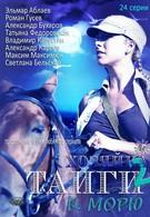 Хозяйка тайги 2 (2012)