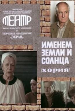 Постер фильма Именем земли и солнца (1981)