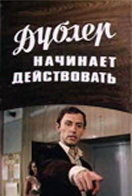 Постер фильма Дублер начинает действовать (1983)
