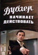 Дублер начинает действовать (1983)