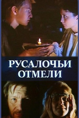 Постер фильма Русалочьи отмели (1989)