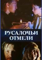 Русалочьи отмели (1989)
