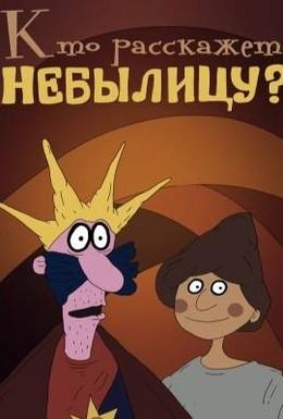 Постер фильма Кто расскажет небылицу? (1982)