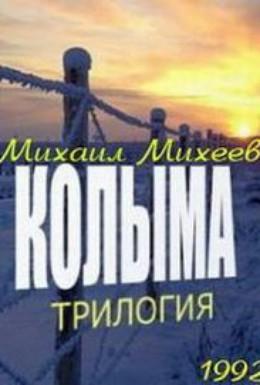Постер фильма Колыма. Трилогия (1991)