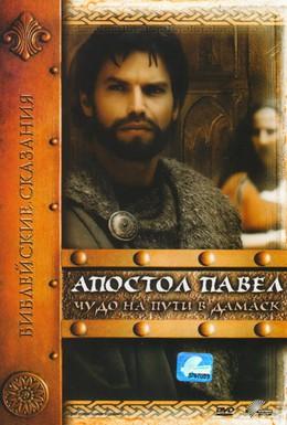 Постер фильма Апостол Павел: Чудо на пути в Дамаск (2000)