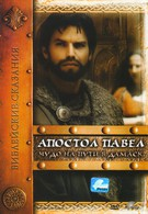 Апостол Павел: Чудо на пути в Дамаск (2000)