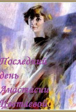 Постер фильма Последний день Анастасии Цветаевой (2004)
