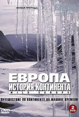 Постер фильма BBC: Европа: История континента (2005)