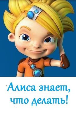 Постер фильма Алиса знает, что делать! (2012)